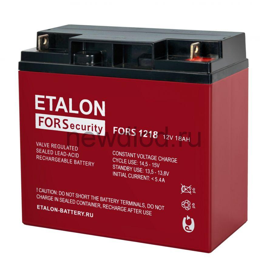 Аккумулятор ETALON FORS 1218 (12В/18Ач)