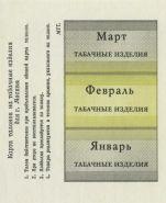 Карта талонов по г. Москве (Табачные изделия). UNC.ПРЕСС Мультилот