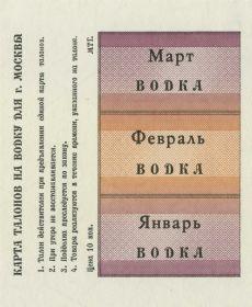 Карта талонов по г. Москве (ВОДКА). UNC.ПРЕСС Мультилот
