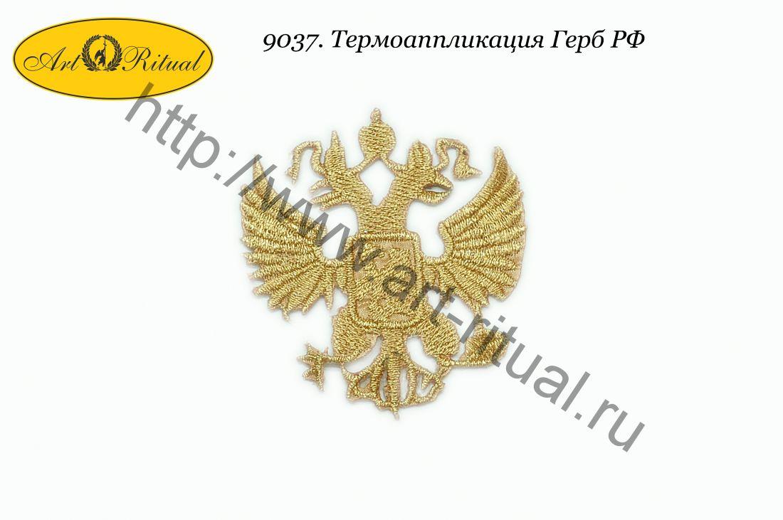 9037. Термоаппликация Герб РФ