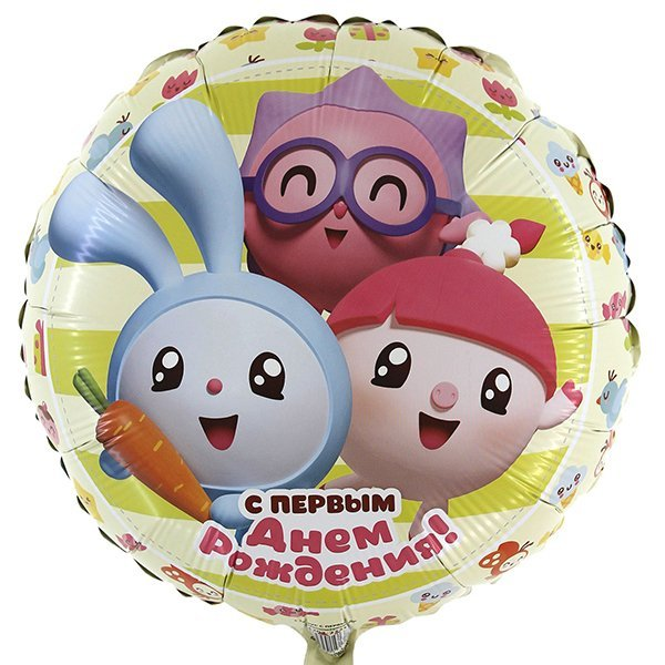Малышарики С Днем Рождения шар фольгированный с гелием