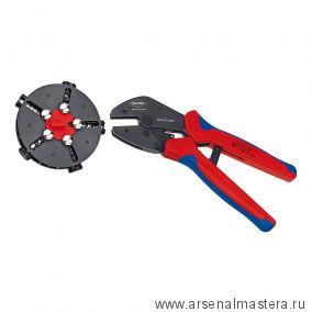 Обжимные клещи MultiCrimp с магазином для смены плашек (ОБЖИМНИК ручной) KNIPEX 97 33 02
