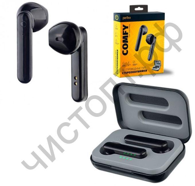 Bluetooth гарнитура стерео Perfeo COMFY черные автосопряжение
