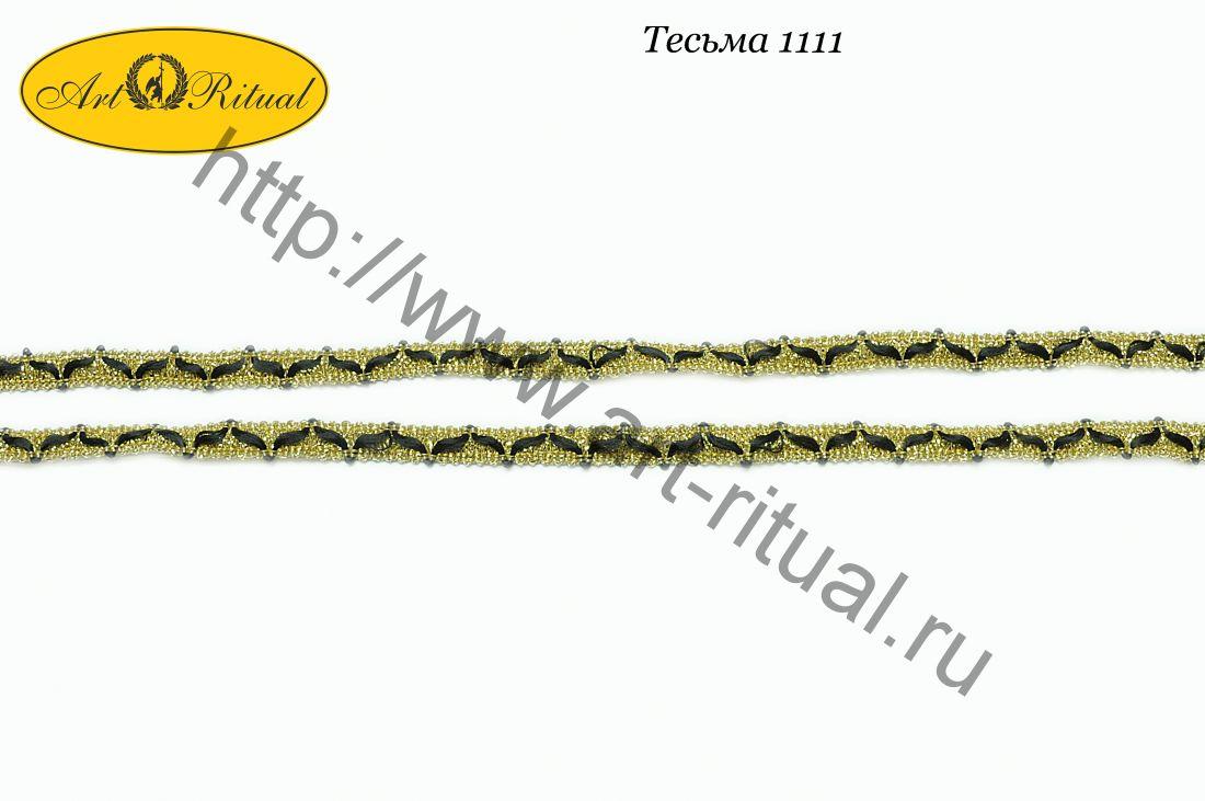 Тесьма 1111