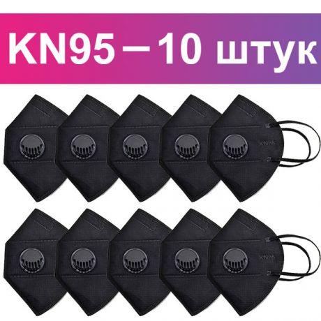 Респиратор KN95 FFP2, черный, с клапаном выдоха, 10 штук