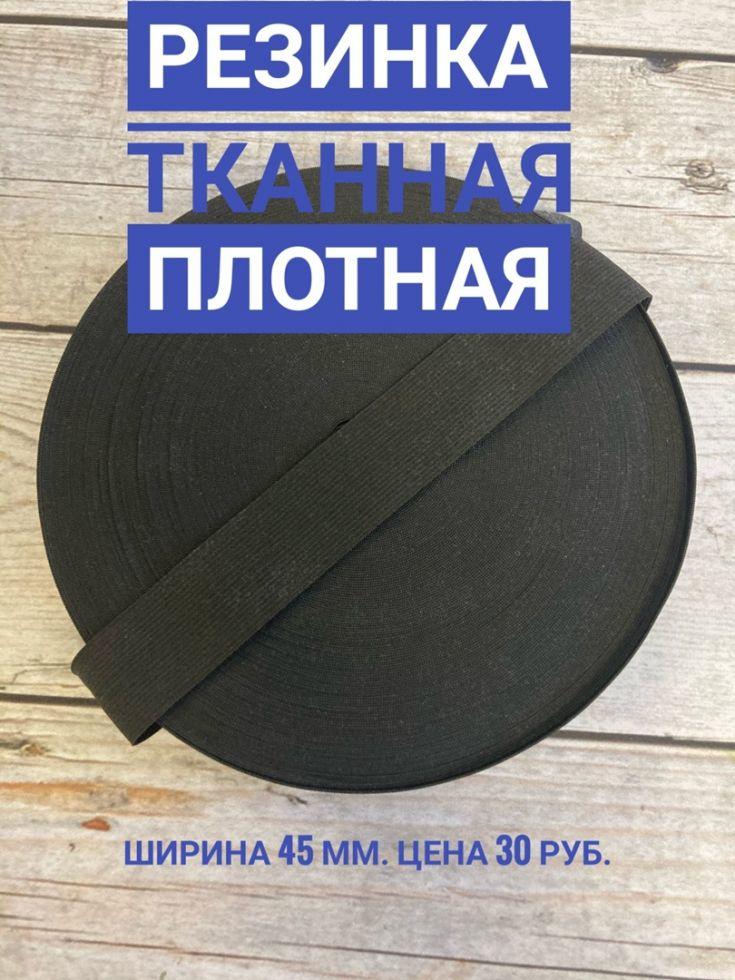 резинка тканная плотная черная 4,5мм