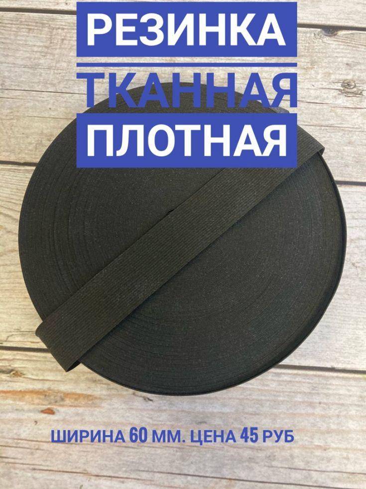 резинка тканная плотная черная 60мм