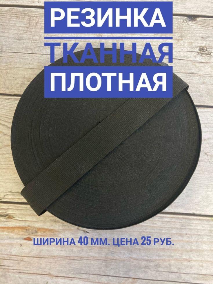 резинка тканная плотная черная 40мм