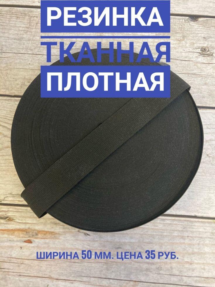 резинка тканная плотная черная 50мм