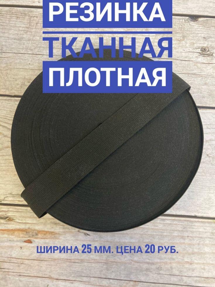 резинка тканная плотная черная 2,5мм
