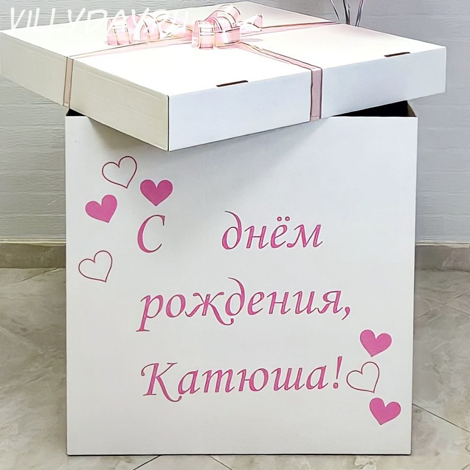 Коробка с вашей надписью