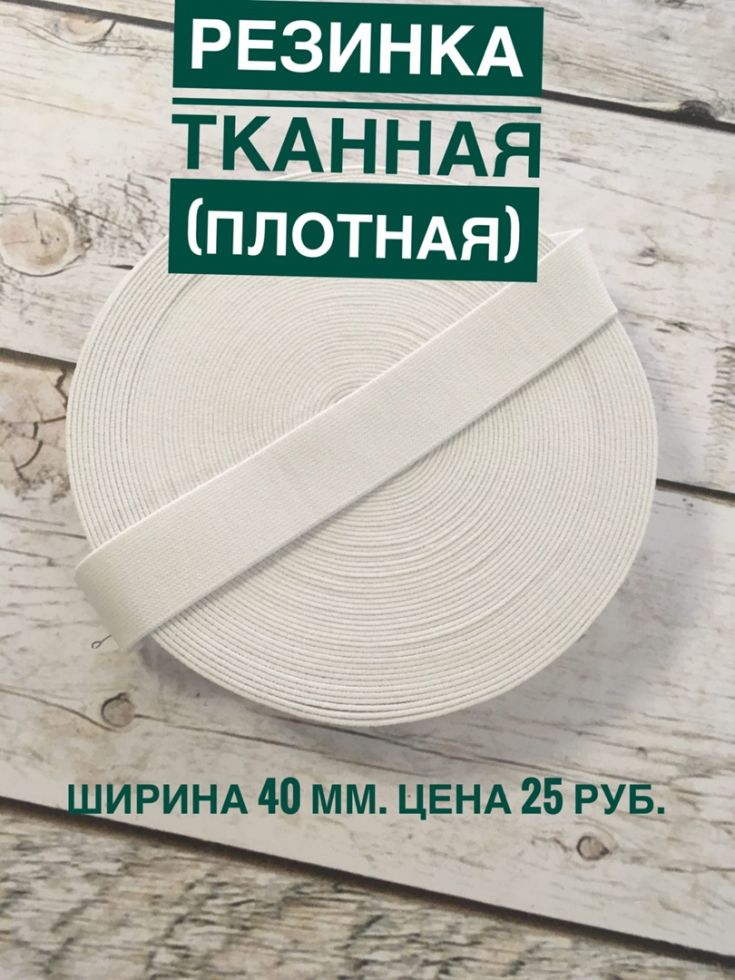 резинка тканная плотная белая 40мм