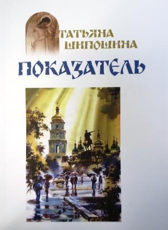 Показатель. Повести . Православная книга для души