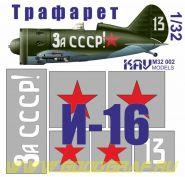"""Трафарет на И-16 тип 24 """"За СССР!"""""""