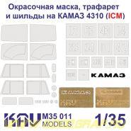 Комплект для ICM 35001(окрасочная маска + трафарет + буквы)