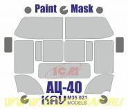 Окрасочная маска на остекление АЦ-40 (ICM 35902, 35519)
