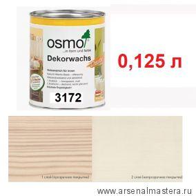 Цветное масло для древесины Osmo Dekorwachs Intensive Tone 3172 Шелк 0,125 л