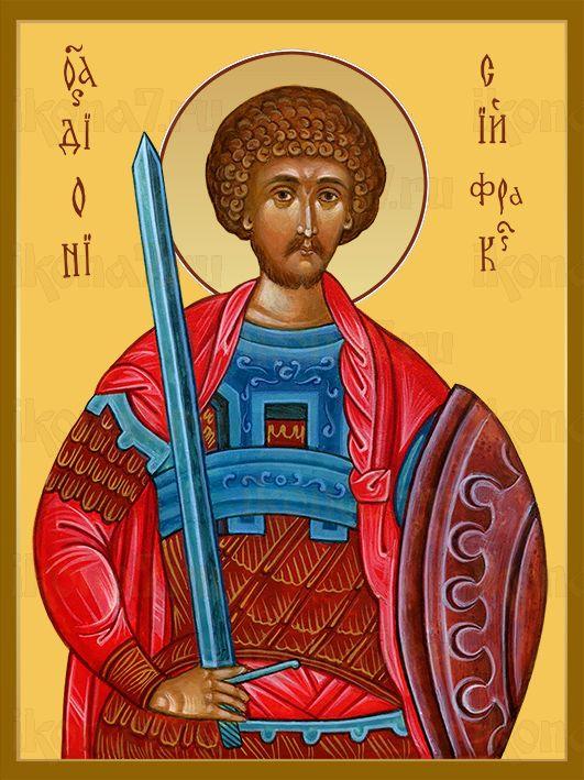 Икона Дионисий Фракийский