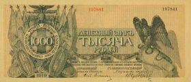 1000 рублей 1919 год - ЮДЕНИЧ. UNC Пресс, ЛЮКС