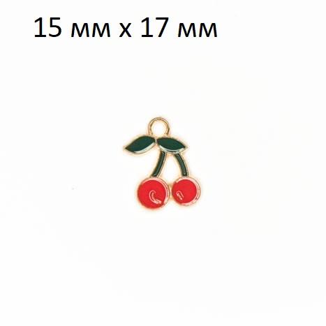 Подвеска (кулон/ шарм) Вишня из металла с эмалью (ШМ30-Вишня)