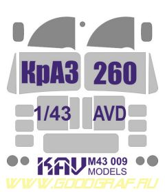 Окрасочная маска на остекление КрАЗ-260 (AVD)
