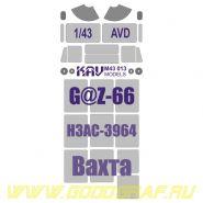 Окрасочная маска на остекление Вахтовика на базе Горький-66 (AVD)