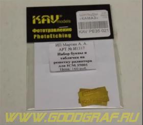 Набор буквы и табличка на решетку радиатора для ICM 35001