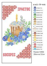 ЮМА ЮМА-ПР-44а Пасхальный Рушник схема для вышивки бисером купить оптом в магазине Золотая Игла - вышивка бисером