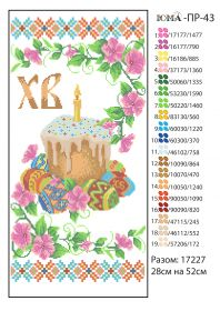 ЮМА ЮМА-ПР-43 Пасхальный Рушник схема для вышивки бисером купить оптом в магазине Золотая Игла - вышивка бисером