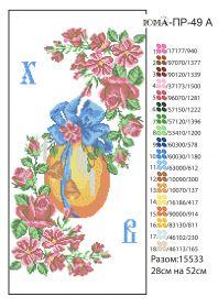 ЮМА ЮМА-ПР-49а Пасхальный Рушник схема для вышивки бисером купить оптом в магазине Золотая Игла - вышивка бисером