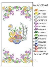 ЮМА ЮМА-ПР-40 Пасхальный Рушник схема для вышивки бисером купить оптом в магазине Золотая Игла - вышивка бисером