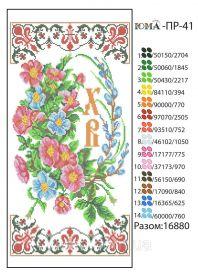 ЮМА ЮМА-ПР-41 Пасхальный Рушник схема для вышивки бисером купить оптом в магазине Золотая Игла - вышивка бисером