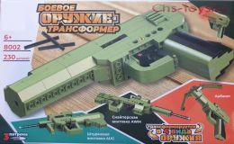 Конструктор GROW Боевое оружие-трансформер 8002 (4 вида в 1) 230 дет