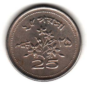Пакистан 25 пайсов 1970