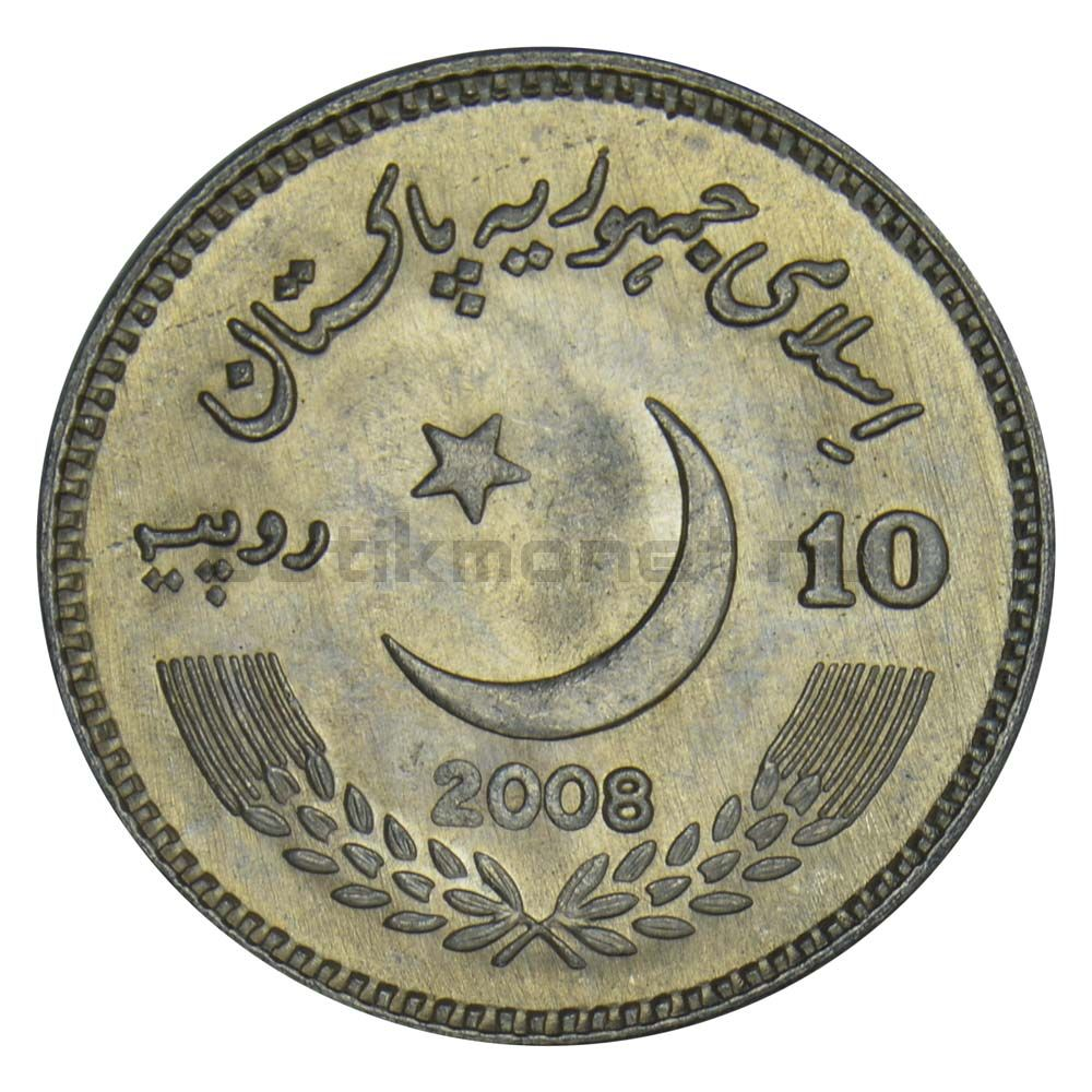 10 рупий 2008 Пакистан Беназир Бхутто