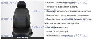 Чехлы на сиденья, Seinteх, черная экокожа, строчка Классика