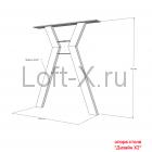 """Размеры опоры стола - """"Дизайн X2"""""""