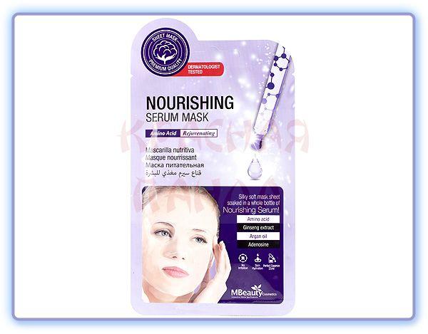 Питательная тканевая маска для лица MBeauty Nourishing Serum Mask