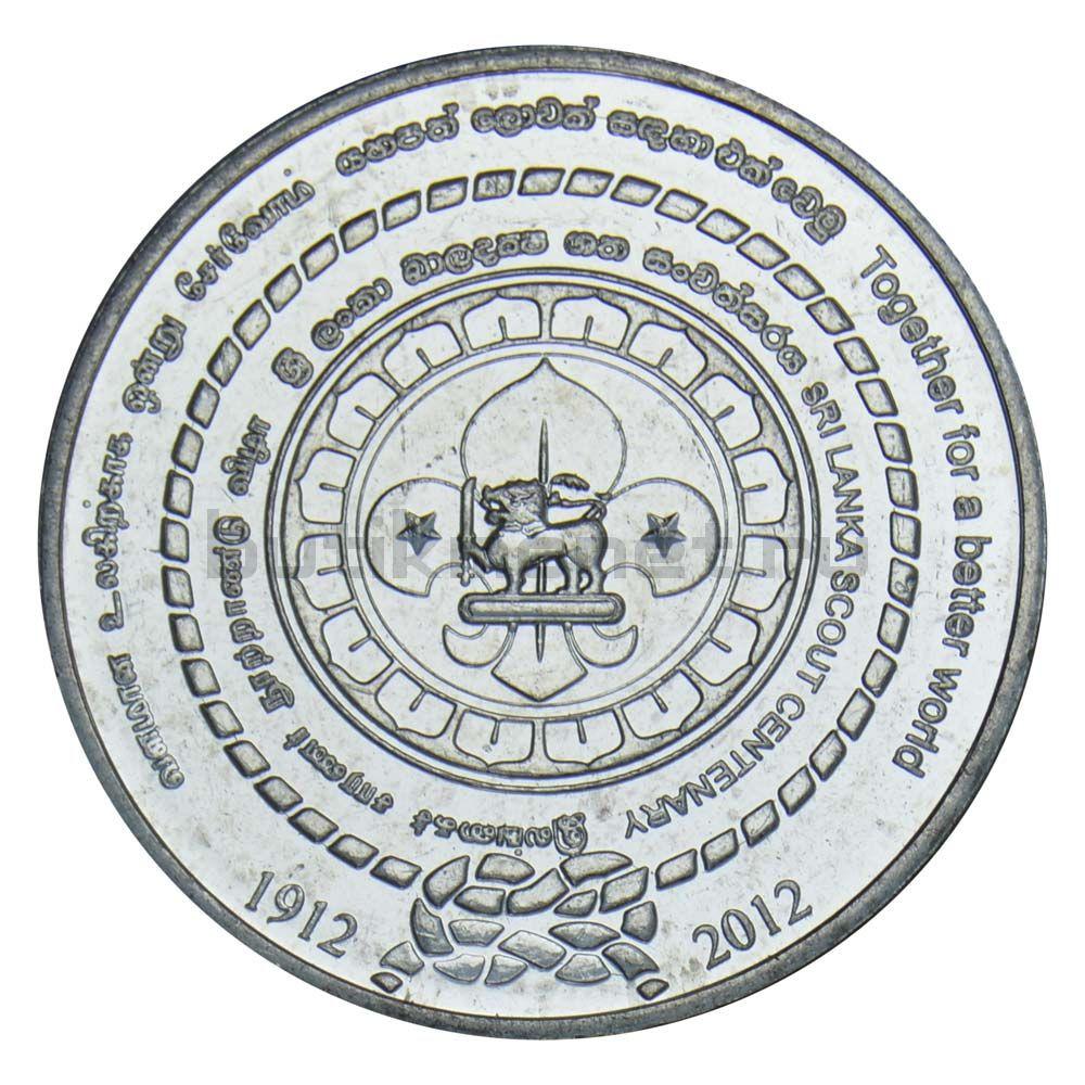 2 рупии 2012 Шри-Ланка 100 лет основанию Скаутского движения