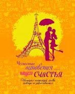 Альбом - Чудесные мгновения нашего счастья! Love1