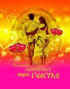 Альбом - Чудесные мгновения нашего счастья! Love2