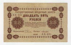 25 РУБЛЕЙ 1918 РСФСР. Лошкин. XF