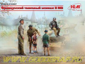 Фигуры, Французский танковый экипаж II МВ (4 фигуры)