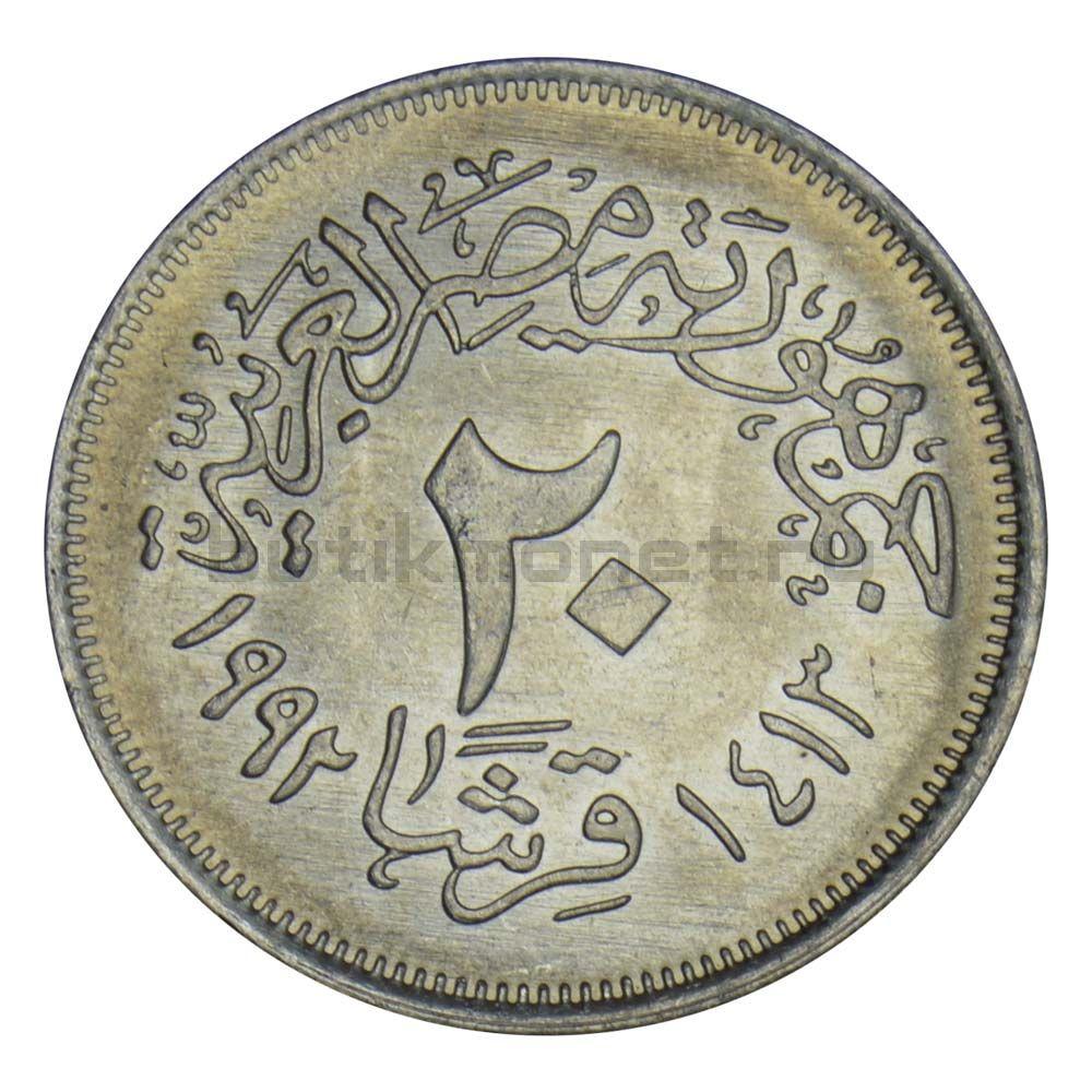 20 пиастров 1992 Египет Мечеть Аль-Азхар