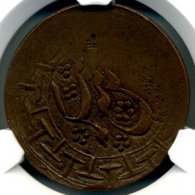 Бухарское ханство 3 тенге 1917 (1336)