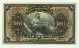 100 рублей 1918 год Дальний Восток. АХ 530777, ХF