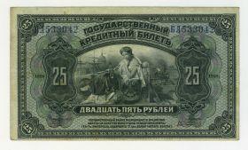 25 рублей 1918 год Дальний Восток. БЛ 533042, VF