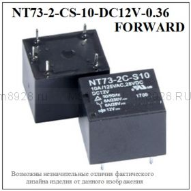 Реле NT73-2-CS-10