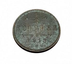 1/2 копейки 1913 г. СПБ. Николай II. Хорошая