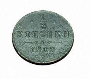 1/2 копейки 1900 г. СПБ. Николай II. Хорошая